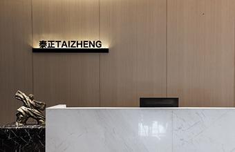 泰正律师事务所办公室英国威廉希尔公司设计