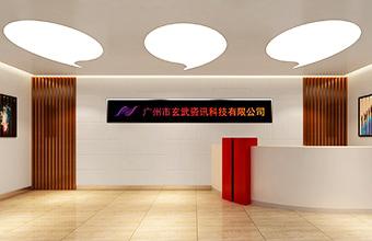 玄武科技广州办公室英国威廉希尔公司设计