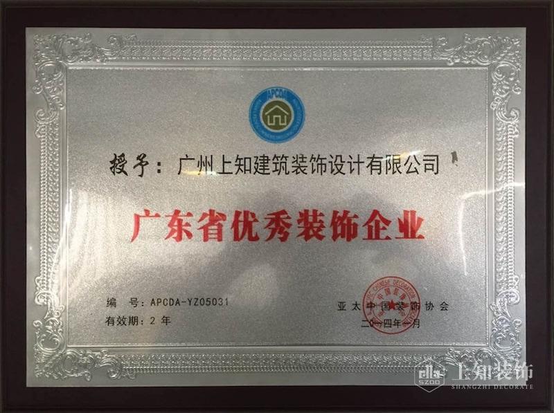 广东省优秀装饰企业.jpg