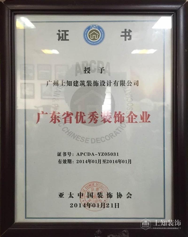 广东省优秀装饰企业证书.jpg
