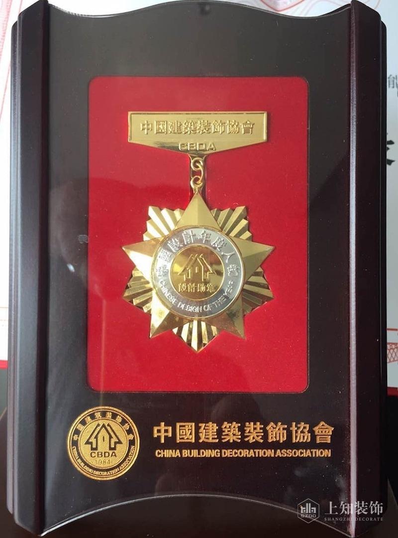 中国建筑装饰协会会员.jpg
