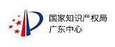 国家知识产权局广东中心