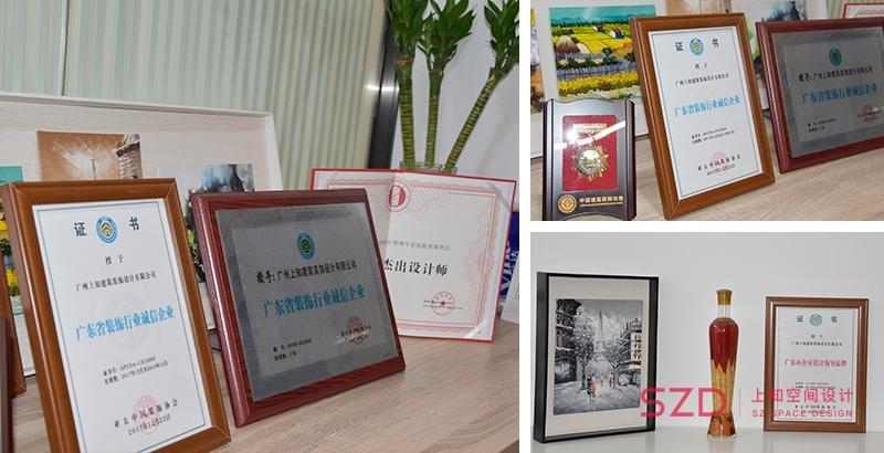 上知空间设计荣誉证书